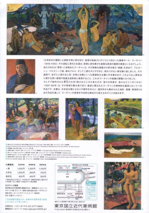 ゴーギャン展チラシ02