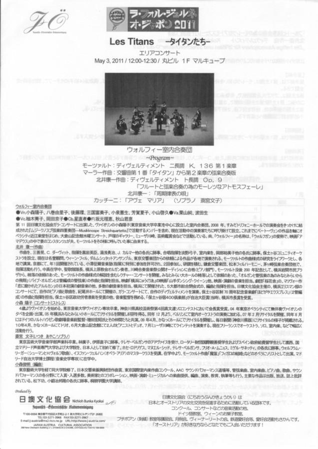 ウォルフィー室内合奏団(弦楽アンサンブル)のコンサート