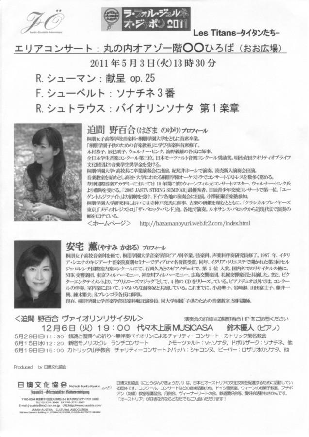 迫間野百合さん(ヴァイオリン)と安宅薫さん(ピアノ)のコンサート