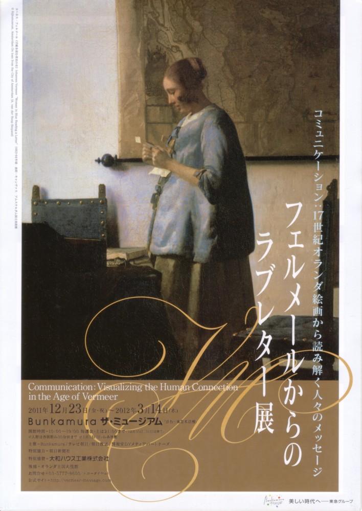 フェルメールからのラブレター展01