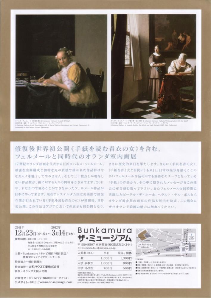 フェルメールからのラブレター展02