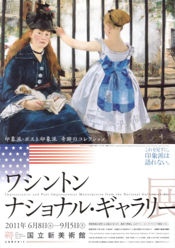 ワシントンナショナルギャラリー展01