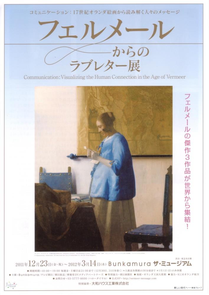 フェルメールからのラブレター展03