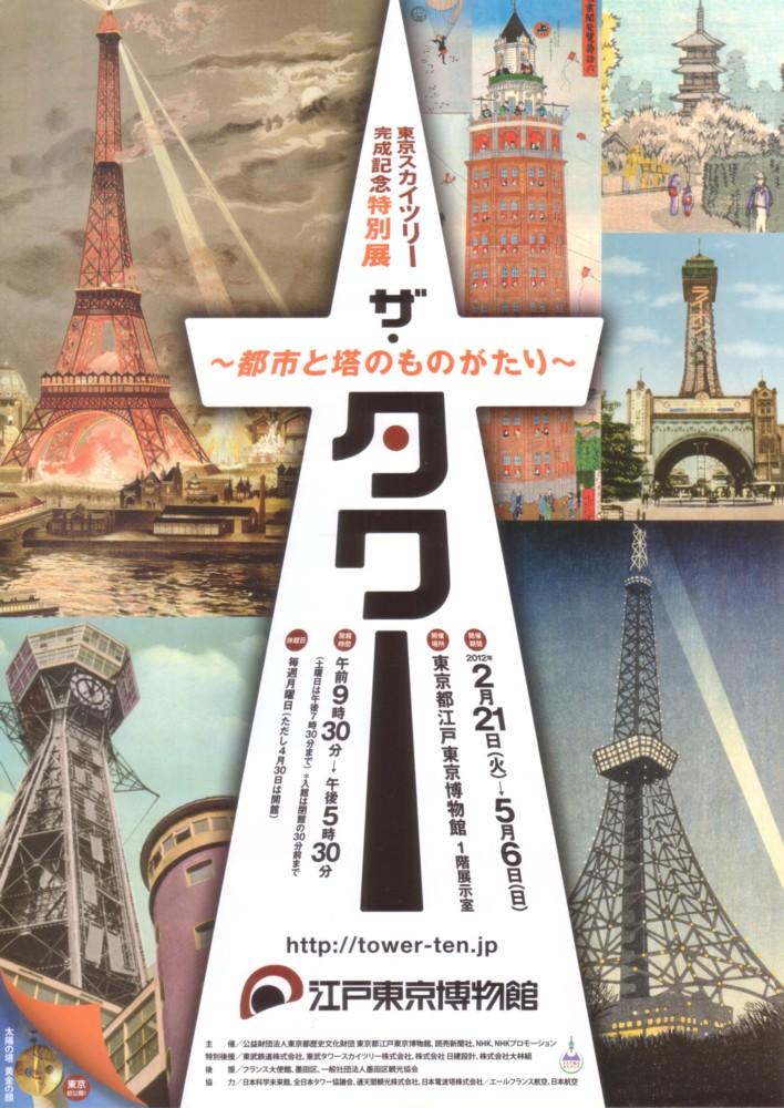 ザ・タワー ~都市と塔のものがたり~01