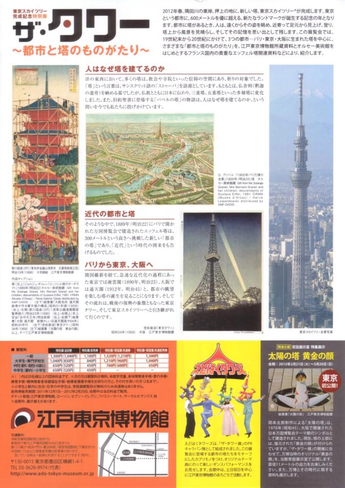 ザ・タワー ~都市と塔のものがたり~02