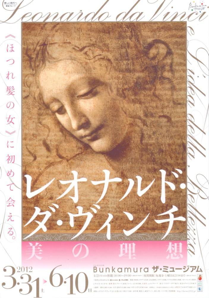 レオナルド・ダ・ヴィンチ展03