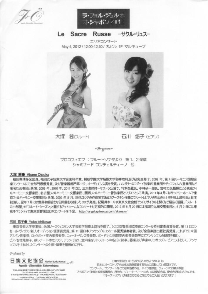 大塚茜さん(フルート)と石川悠子さん(ピアノ)のコンサート