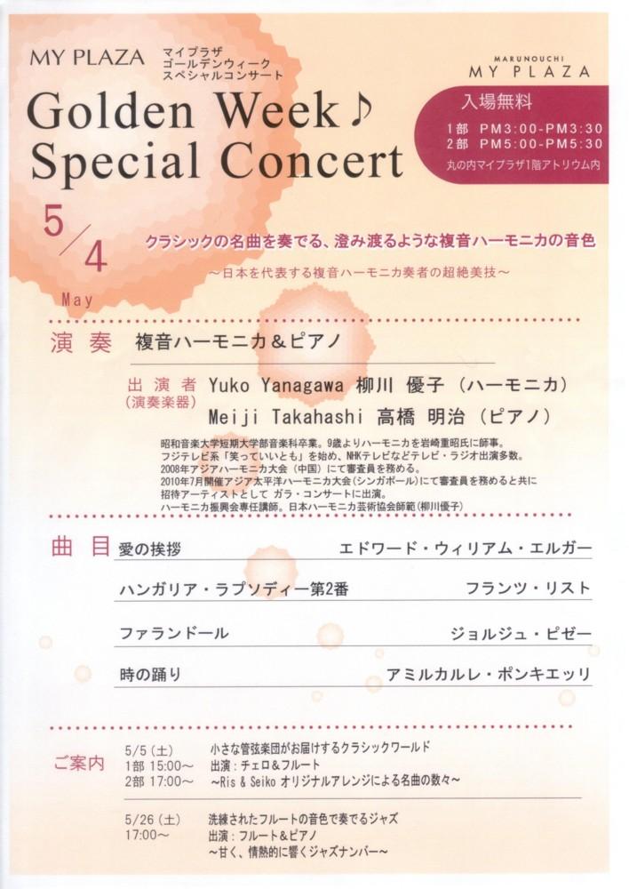 丸の内 マイプラザ ゴールデンウィークスペシャルコンサート02