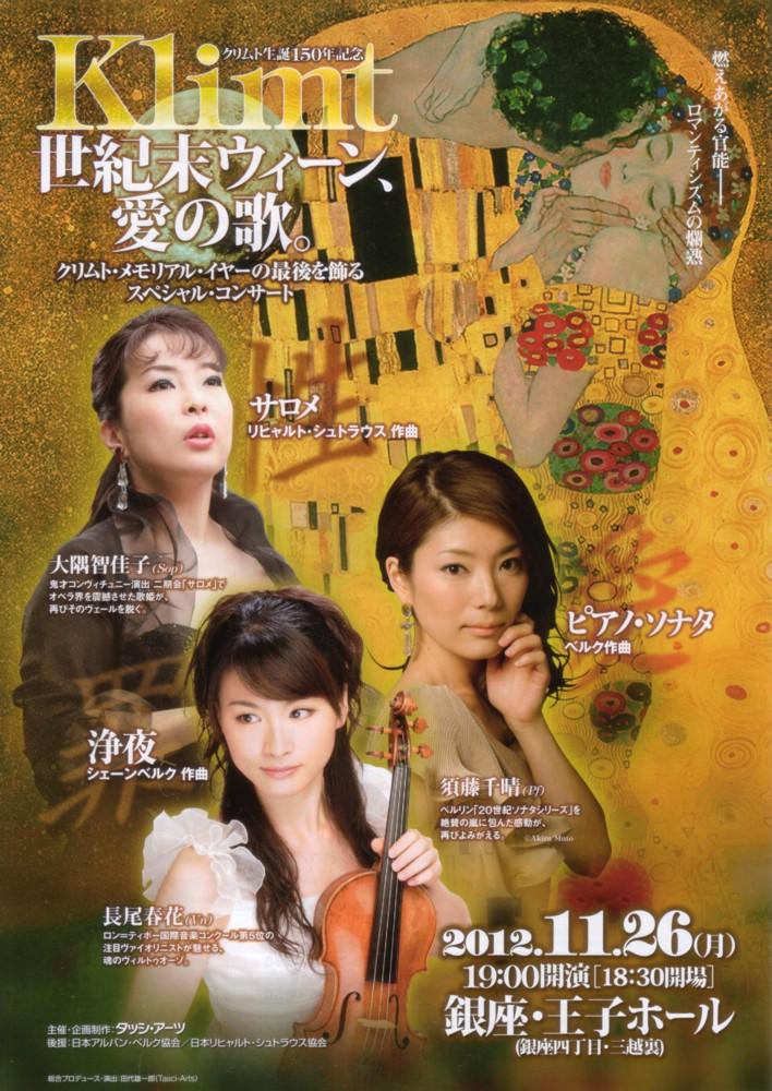 クリムト・コンサート01