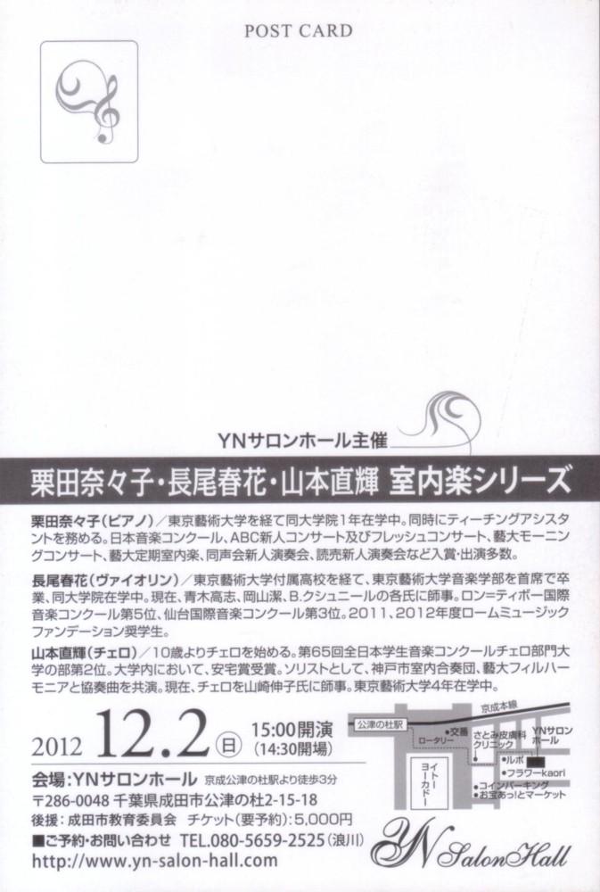 栗田奈々子・長尾春花・山本直輝 室内楽シリーズ 02