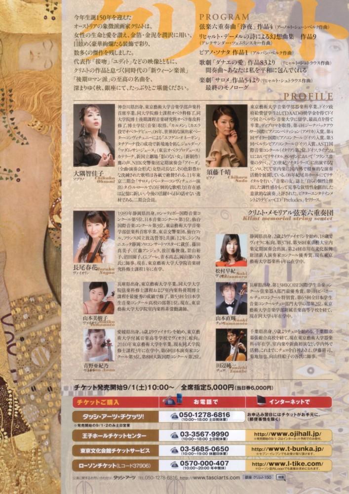 クリムト・コンサート02
