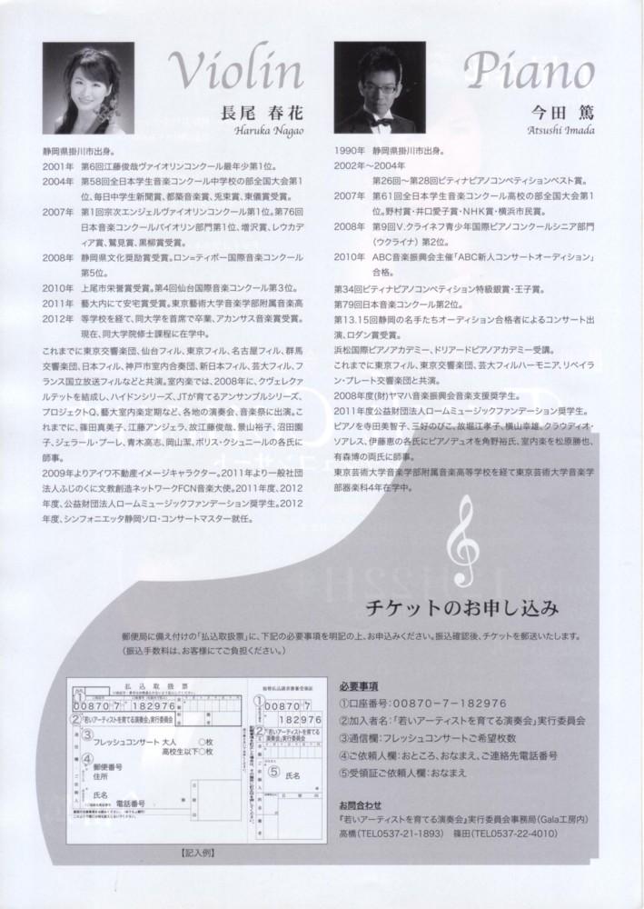 長尾春花&今田篤 フレッシュコンサート02