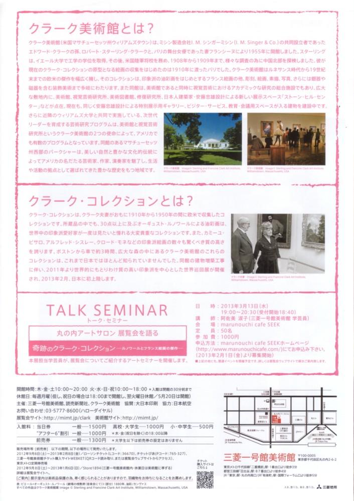 クラーク・コレクション展03