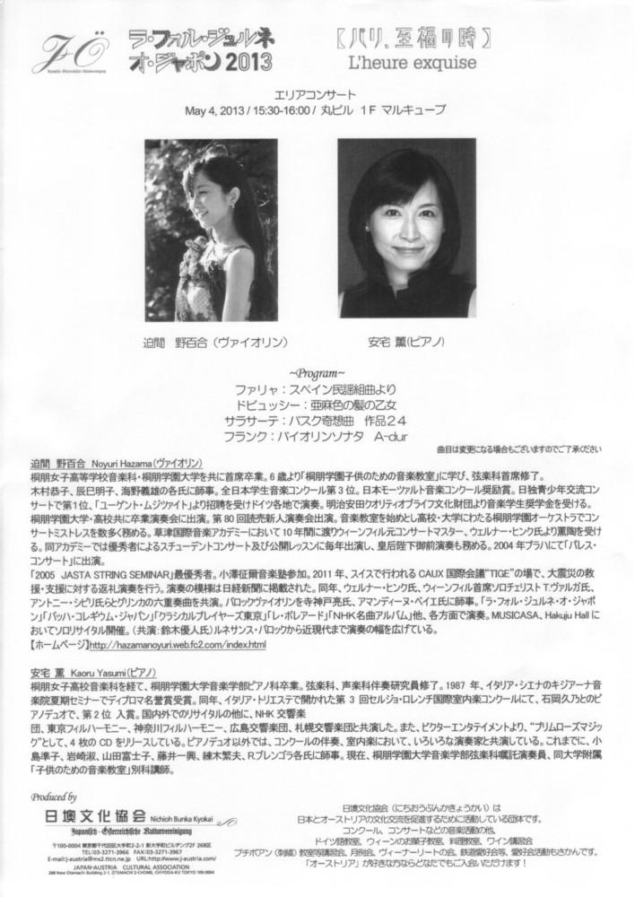 迫間野百合さん(ヴァイオリン)と安宅薫さん(ピアノ)のコンサート♪01