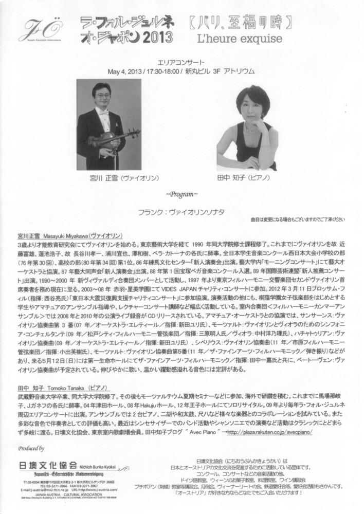 宮川正雪さん(ヴァイオリン)と田中知子さん(ピアノ)のコンサート♪01