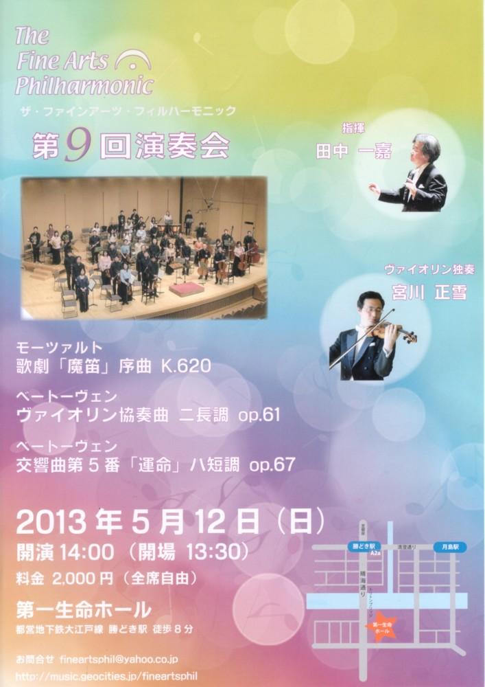 宮川正雪さん(ヴァイオリン)と田中知子さん(ピアノ)のコンサート♪02