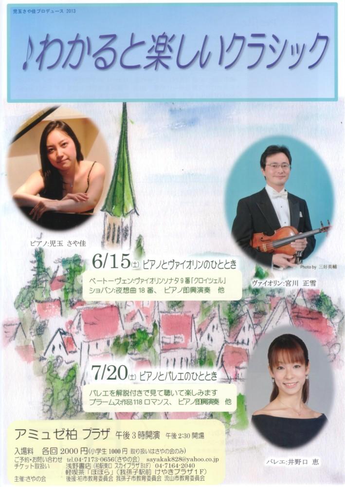 宮川正雪さん(ヴァイオリン)と田中知子さん(ピアノ)のコンサート♪03