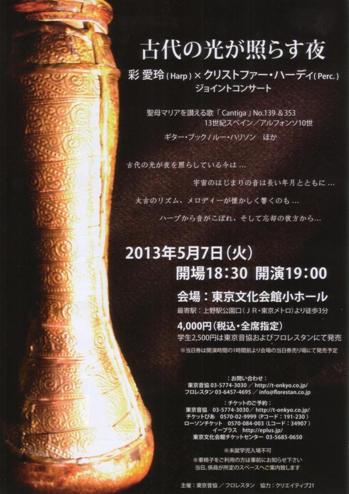 彩愛玲さん(ハープ)とクリストファー・ハーディさん(パーカッション)のコンサート♪01