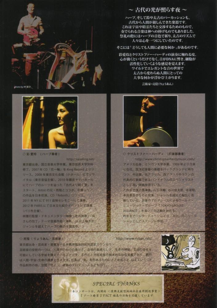 彩愛玲さん(ハープ)とクリストファー・ハーディさん(パーカッション)のコンサート♪02