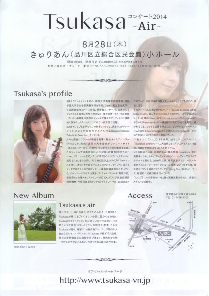 Tsukasa02