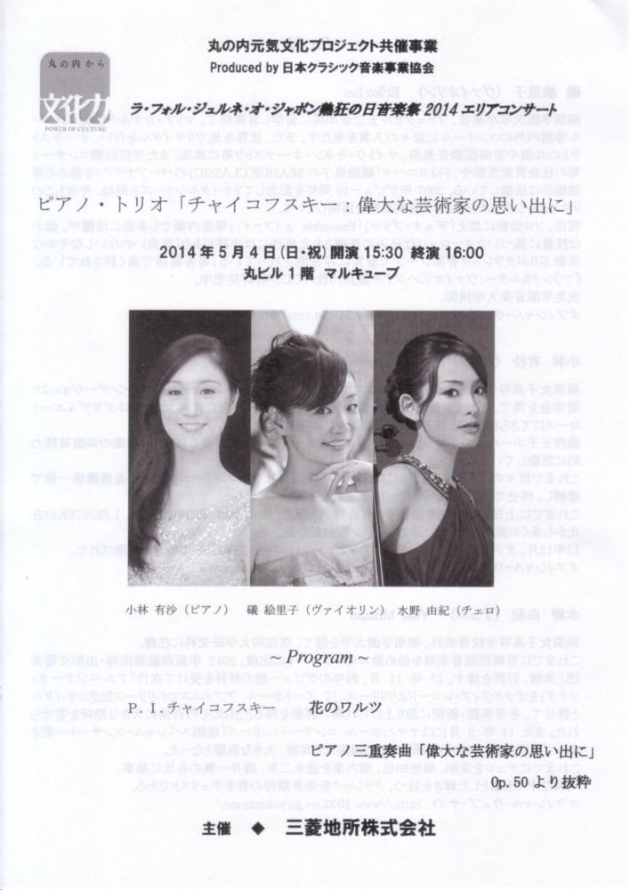 礒絵里子さん(ヴァイオリン)、小林有沙さん(ピアノ)、水野由紀さん(チェロ)のコンサート01
