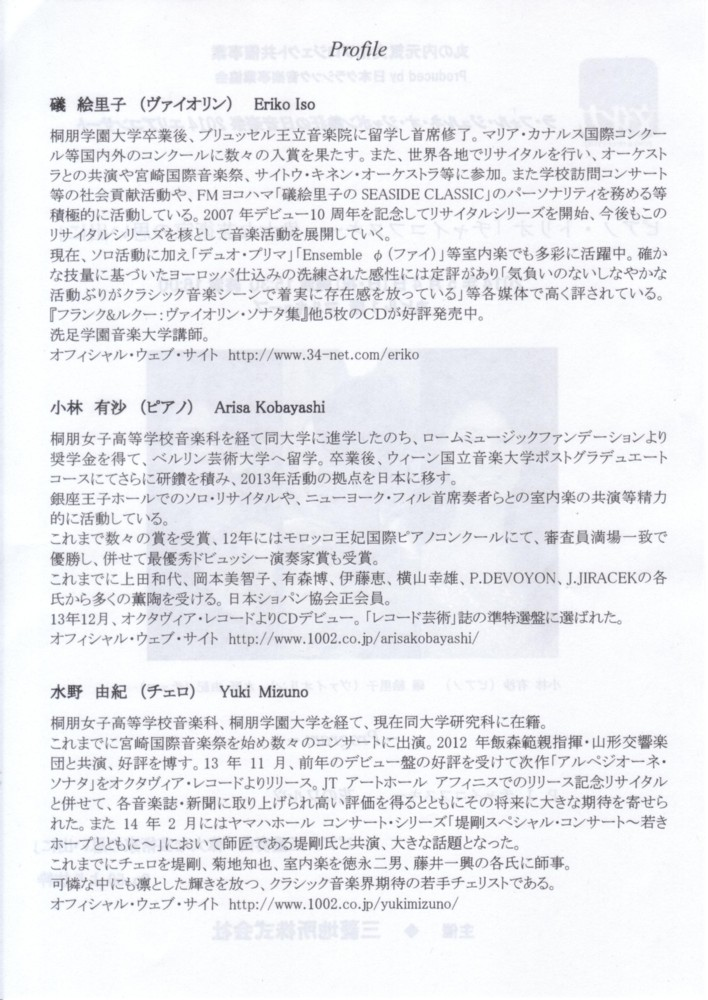 礒絵里子さん(ヴァイオリン)、小林有沙さん(ピアノ)、水野由紀さん(チェロ)のコンサート02