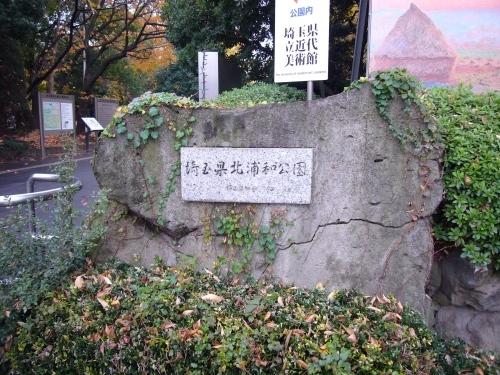 北浦和公園入り口2