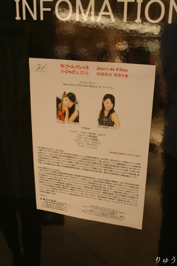 小寺里枝さん(ヴァイオリン)と石井絵里奈さん(ピアノ)のコンサート