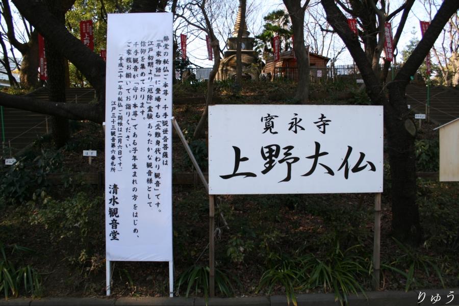 上野の大仏さま01
