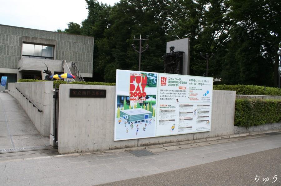 ファン・デー2009 国立西洋美術館02