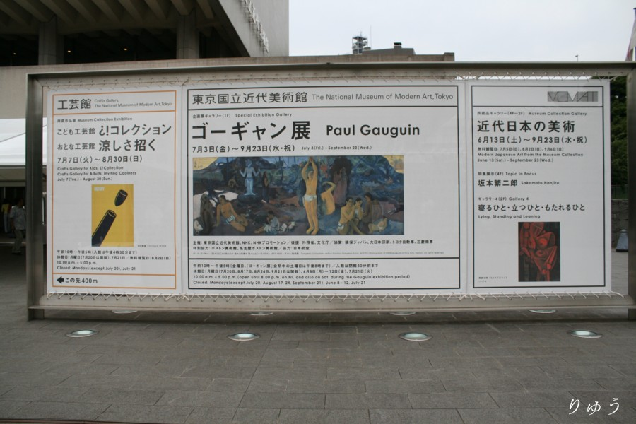 東京国立近代美術館01