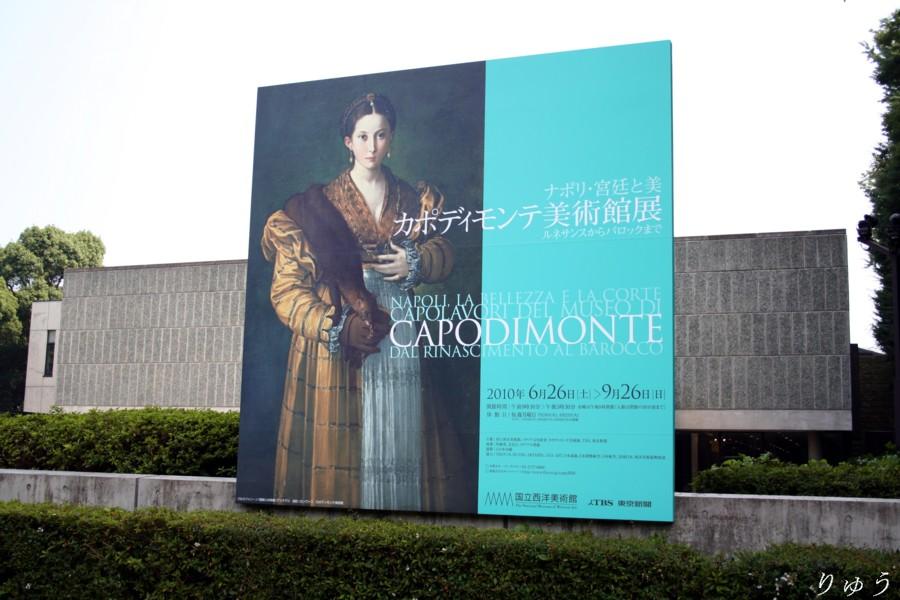 カポディモンテ美術館展05