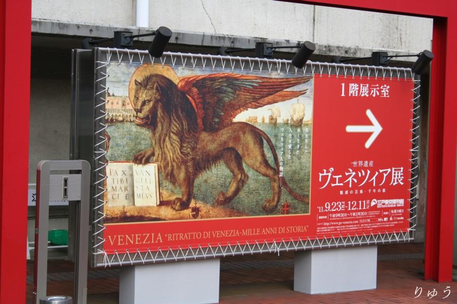 ヴェネツィア展02