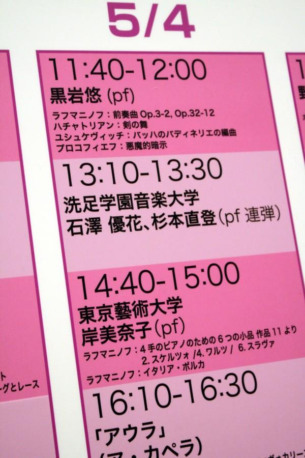 石澤優花さんと杉本直登さん(ピアノ連弾)のコンサート