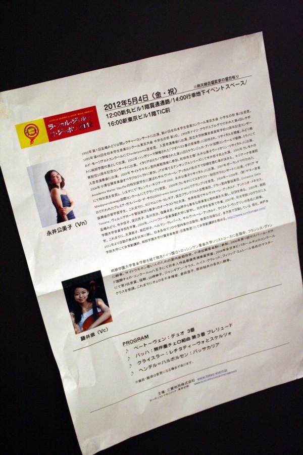 永井公美子さん(ヴァイオリン)と藤井泉さん(チェロ)のコンサート