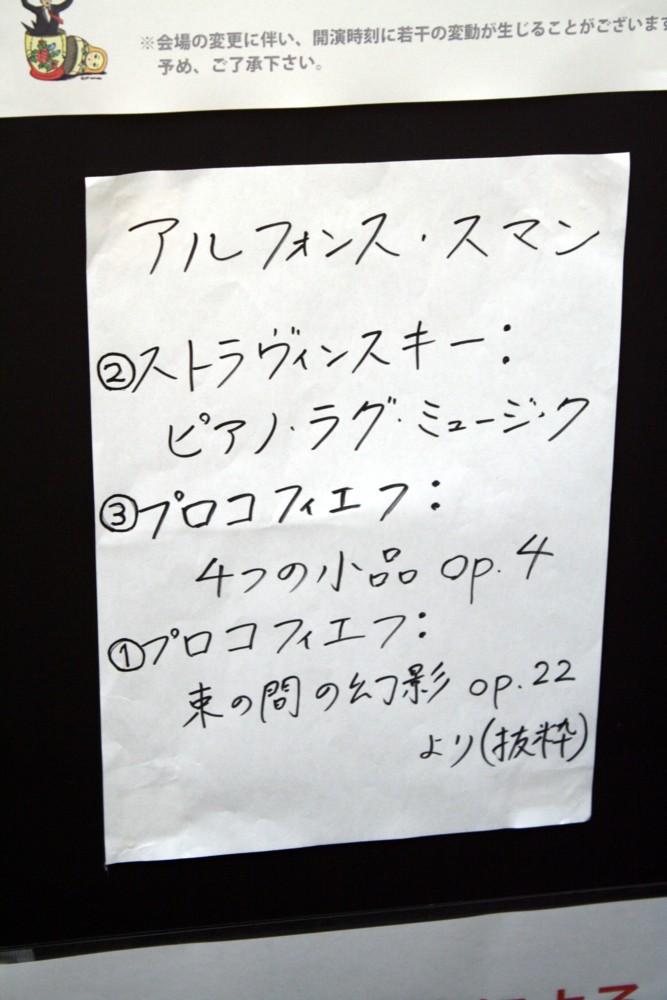 アルフォンス・スマンさん(ピアノ)のコンサート