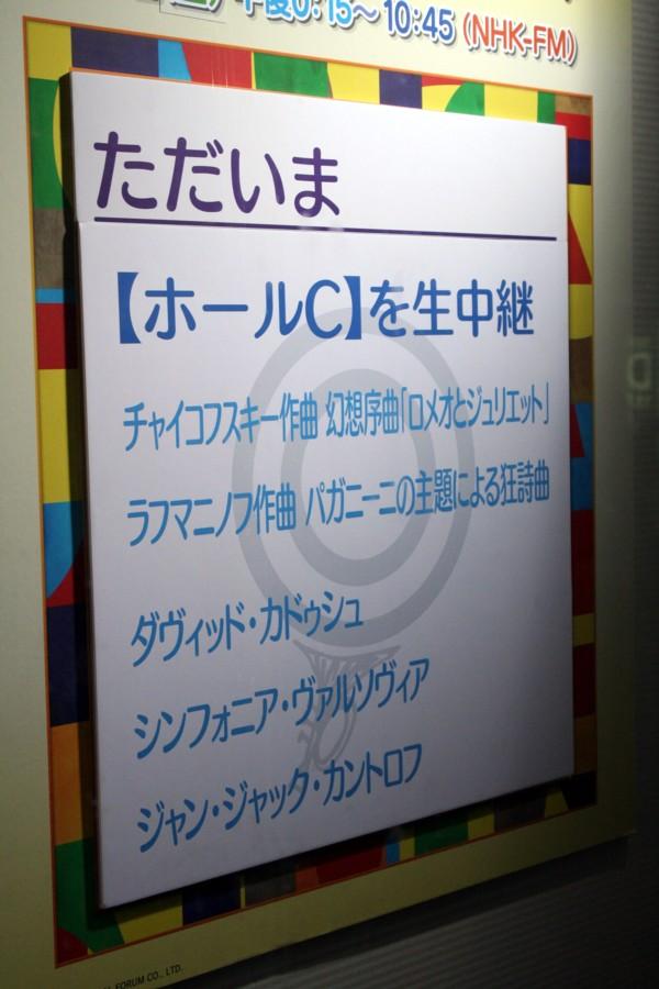 NHK-FMのサテライトスタジオ02