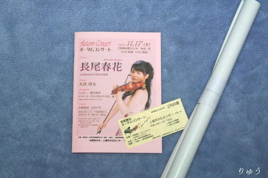 長尾春花 オータムコンサート02