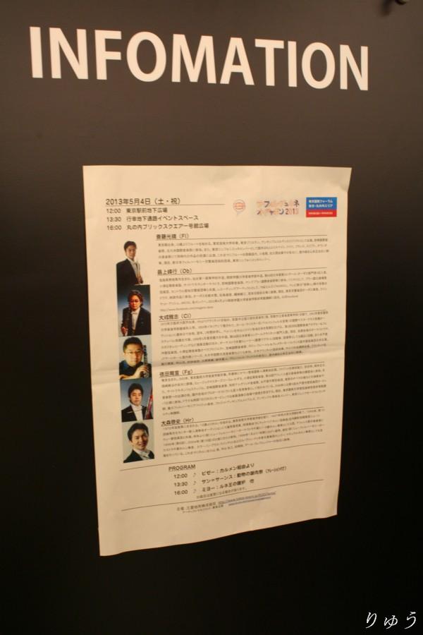 木管五重奏:斎藤光晴さん(フルート)、最上峰行さん(オーボエ)、大成雅志さん(クラリネット)、依田晃宣さん(ファゴット)、大森啓史さん(ホルン)のコンサート♪