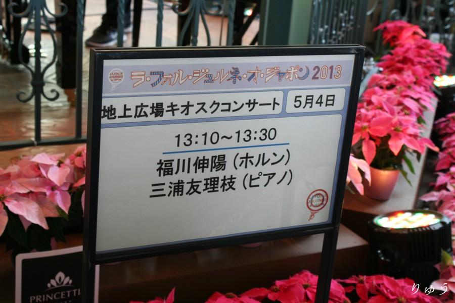福川伸陽さん(ホルン)と三浦友理枝さん(ピアノ)のコンサート♪02
