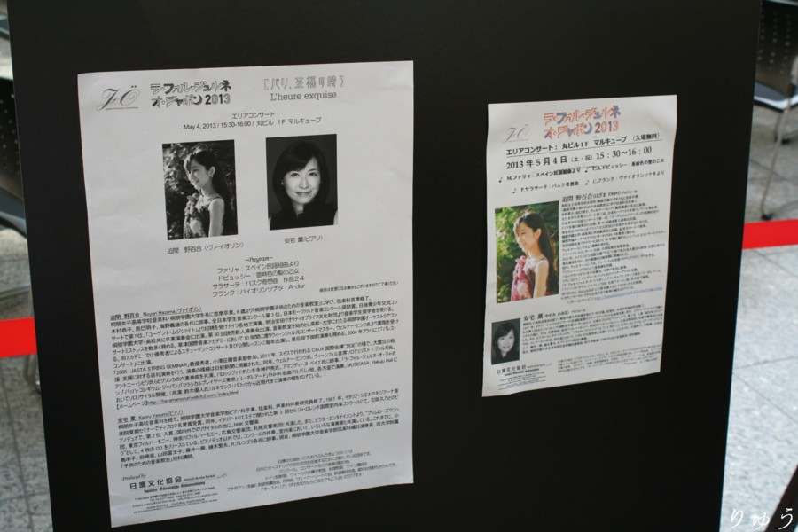 迫間野百合さん(ヴァイオリン)と安宅薫さん(ピアノ)のコンサート♪02