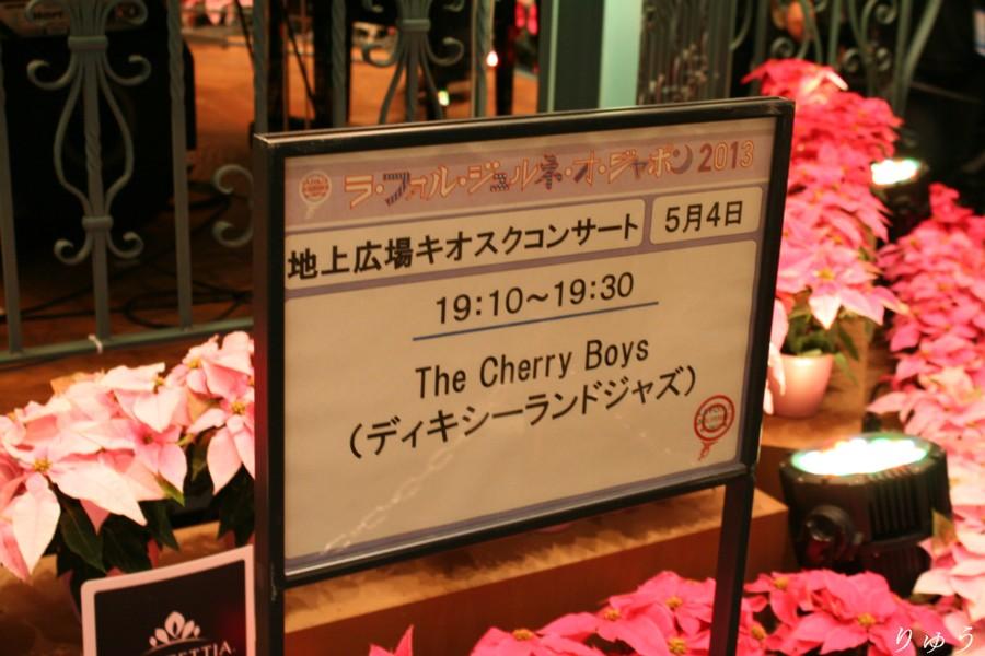 The Cherry Boys(ディキシーランドジャズ)のコンサート♪02
