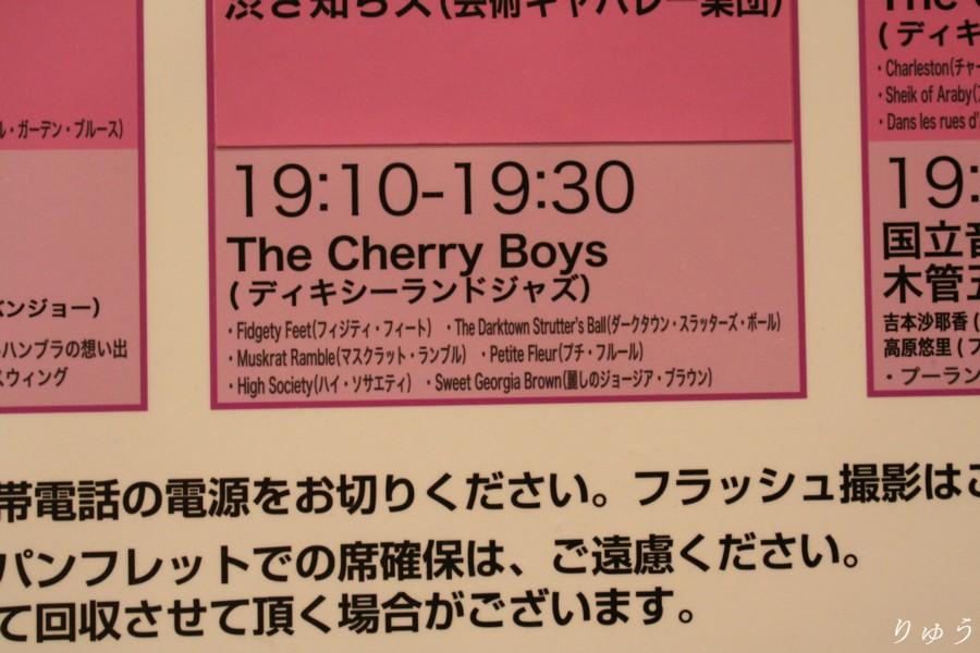 The Cherry Boys(ディキシーランドジャズ)のコンサート♪01