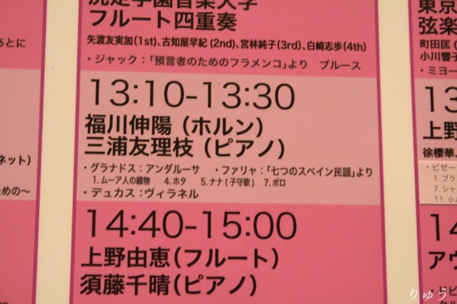福川伸陽さん(ホルン)と三浦友理枝さん(ピアノ)のコンサート♪01