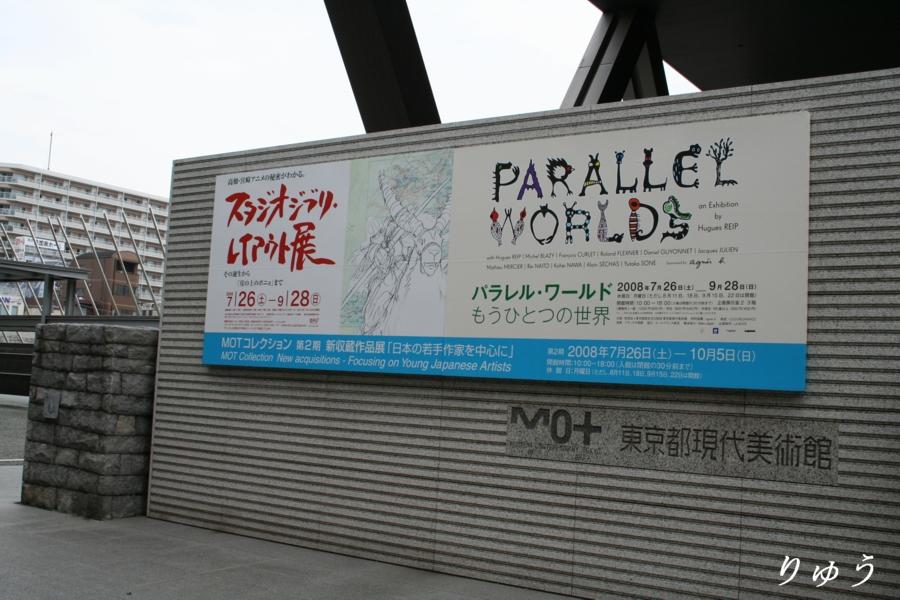 東京都現代美術館01